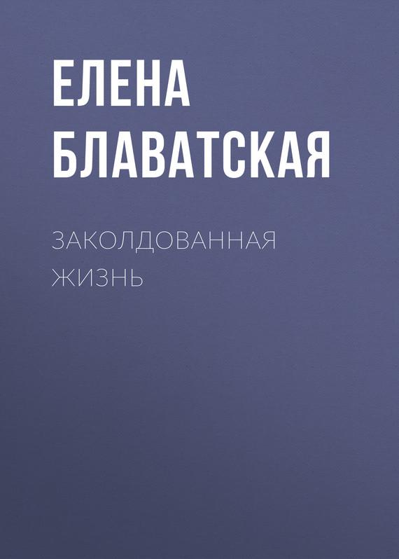 Елена Блаватская Заколдованная жизнь блаватская елена петровна голос безмолвия 6 е изд