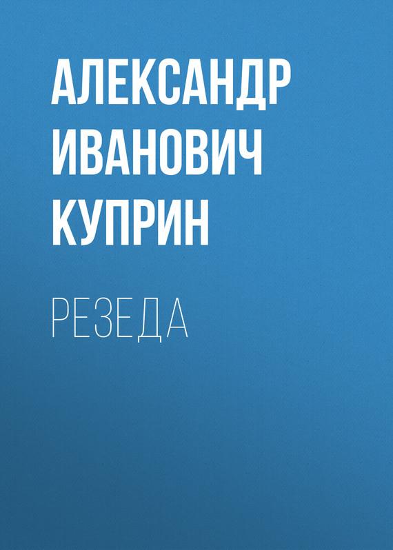 А. И. Куприн Резеда александр алексеевич колупаев неразменный пятак