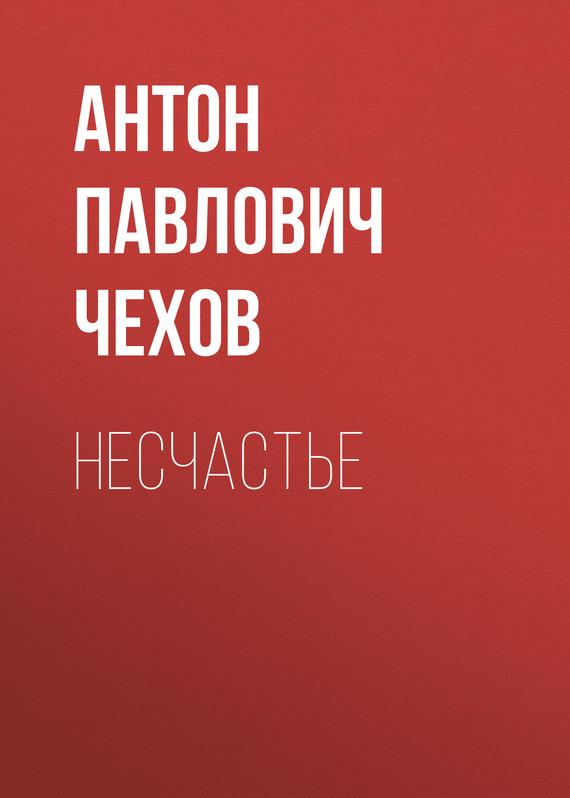 Антон Чехов Несчастье