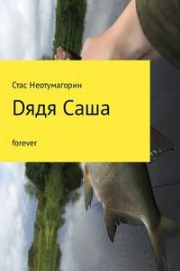 Неотумагорин, Стас  - Dядя Саша forever