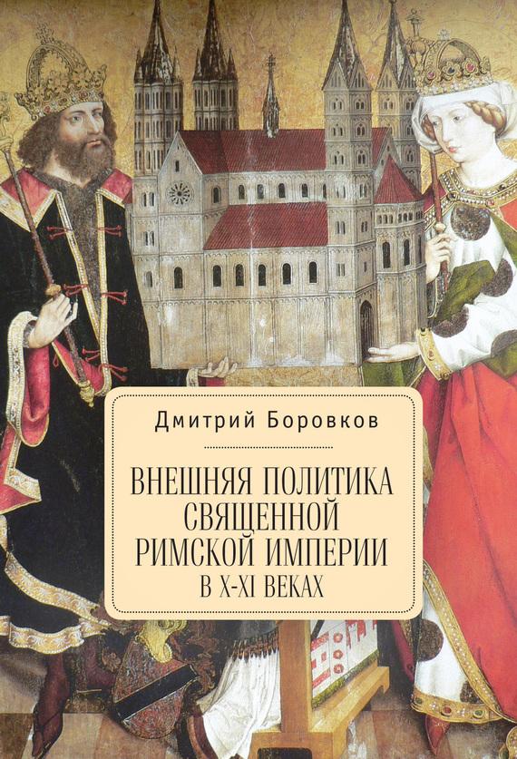 Дмитрий Боровков - Внешняя политика Священной Римской империи в X–XI веках