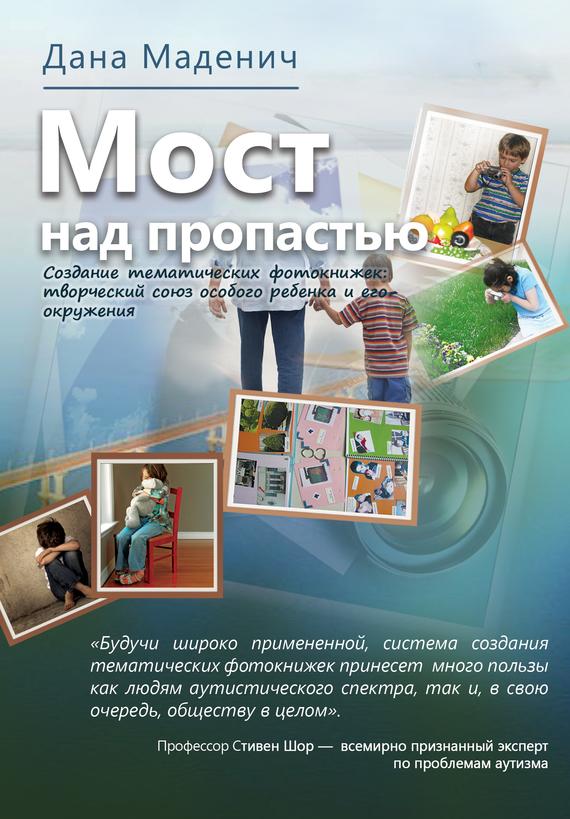 Мост над пропастью. Создание тематических фотокнижек: творческий союз особого ребёнка и его окружения