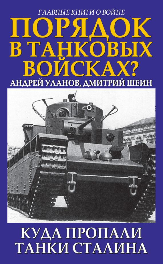 Порядок в танковых войсках? Куда пропали танки Сталина происходит взволнованно и трагически