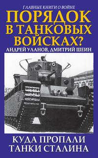 Андрей Уланов - Порядок в танковых войсках? Куда пропали танки Сталина