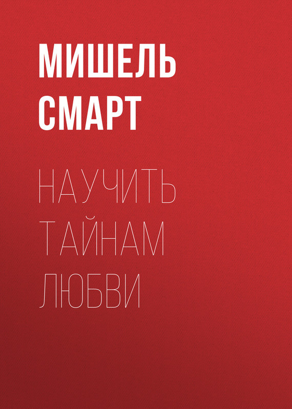яркий рассказ в книге Мишель Смарт