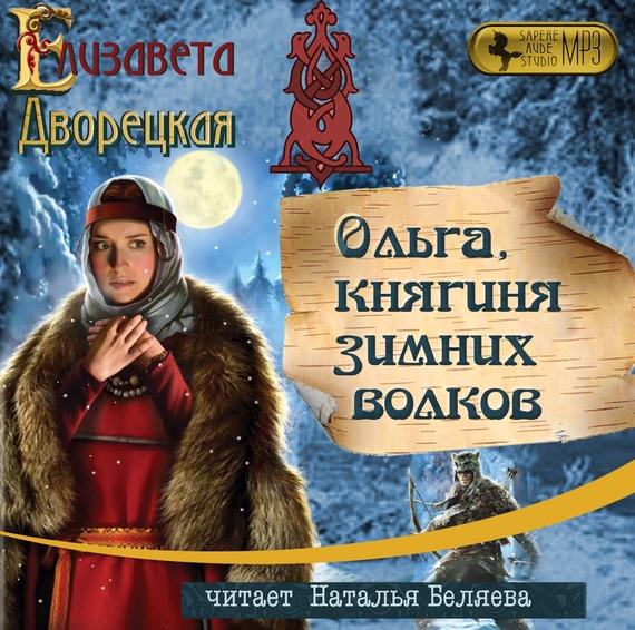 Елизавета Дворецкая Ольга, княгиня зимних волков аккумулятор на дэу матиз в киеве