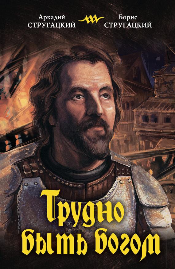 Обложка книги Трудно быть богом, автор Стругацкие, Аркадий и Борис