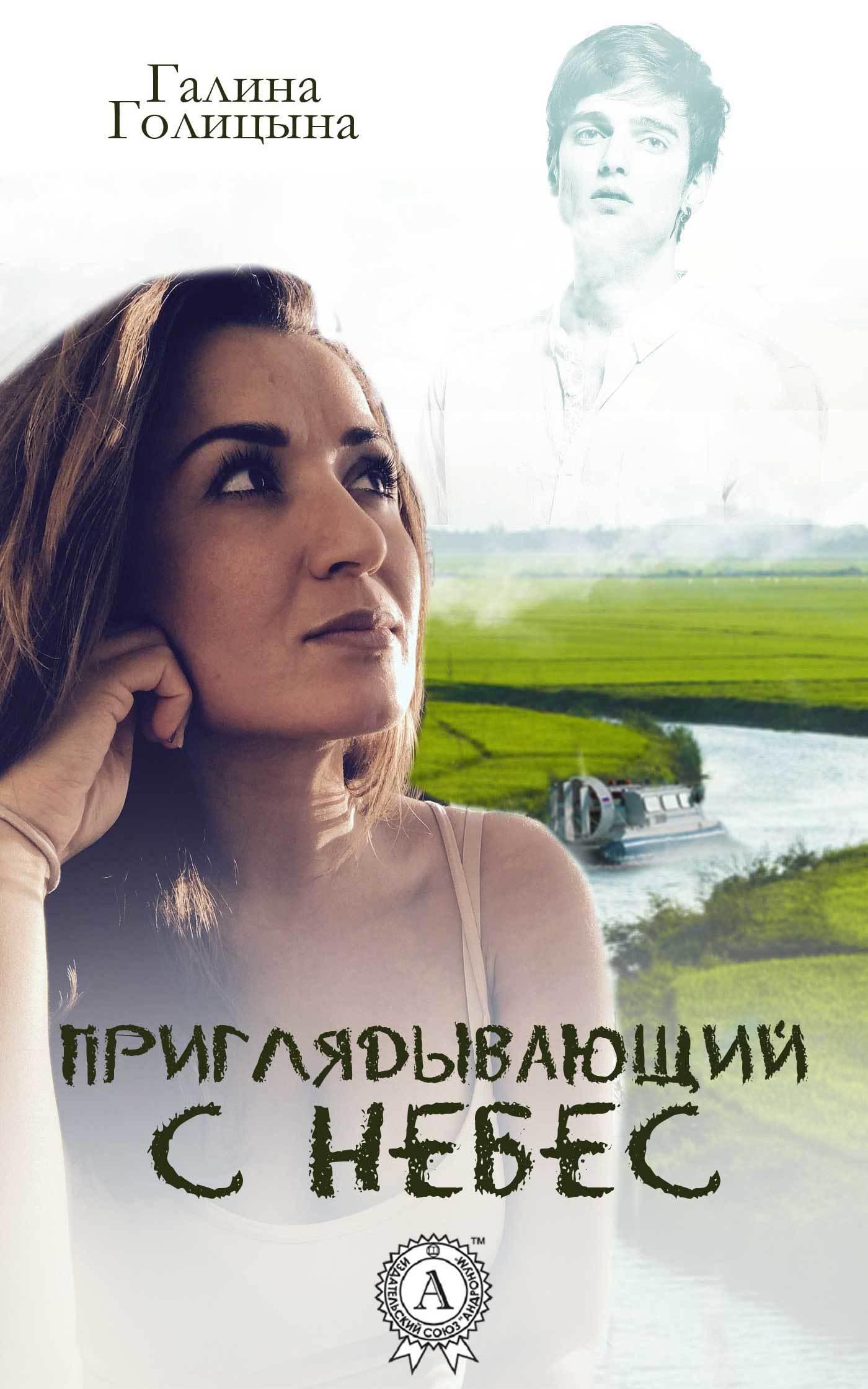 Галина Голицына Приглядывающий с небес галина голицына бомж миллионер