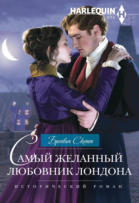 Самый желанный любовник Лондона происходит взволнованно и трагически