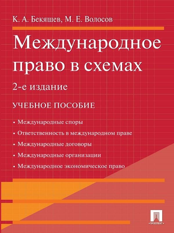 Камиль Абдулович Бекяшев Международное право в схемах. 2-е издание камиль абдулович бекяшев международное право в схемах 2 е издание