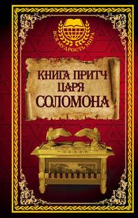 Мудрый, Соломон  - Книга притч царя Соломона