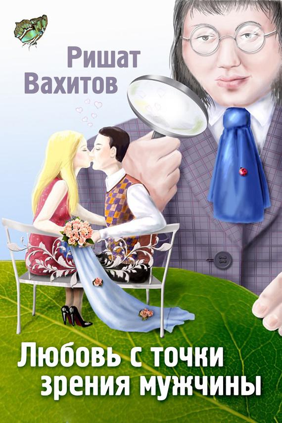 Ришат Вахитов Любовь с точки зрения мужчины