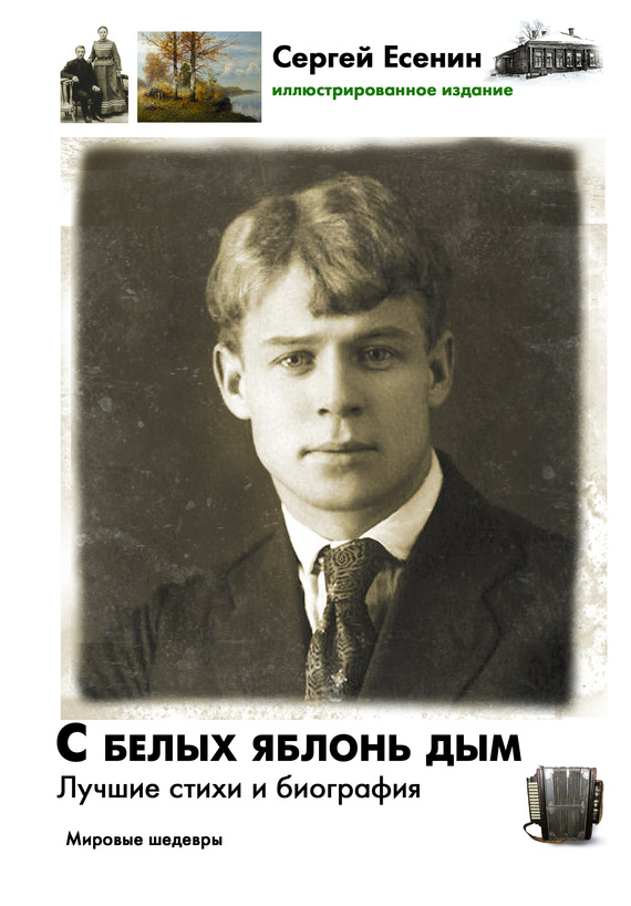 напряженная интрига в книге Сергей Александрович Есенин