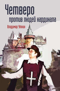 Владимир Уткин - Четверо против людей Кардинала