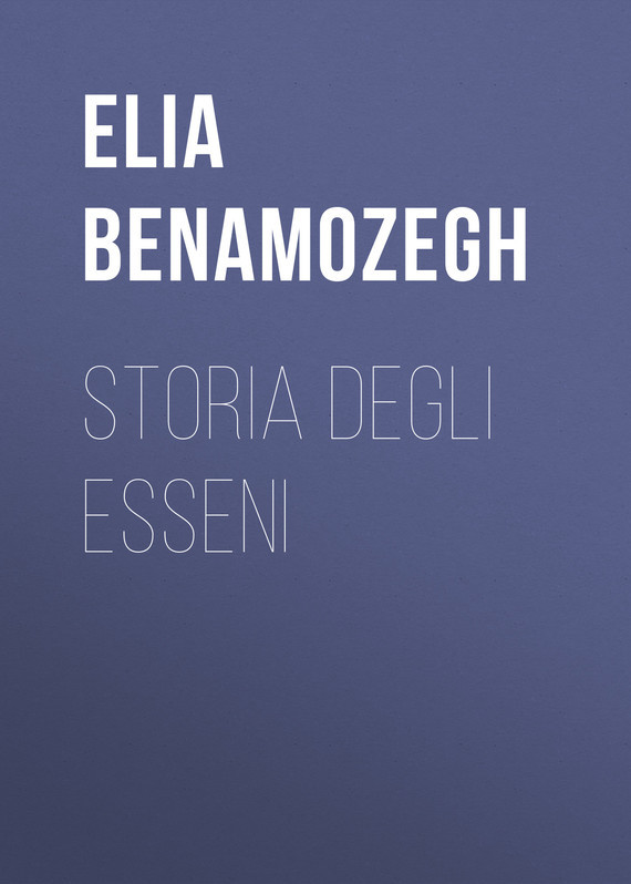 купить Benamozegh Elia Storia degli Esseni по цене 0 рублей