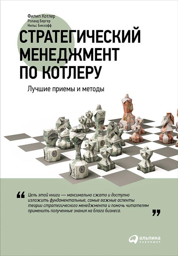 Скачать Стратегический менеджмент по Котлеру: Лучшие приемы и методы быстро
