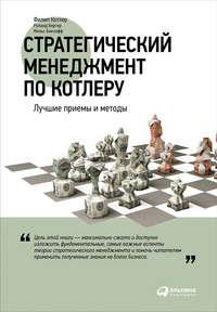 - Стратегический менеджмент по Котлеру: Лучшие приемы и методы