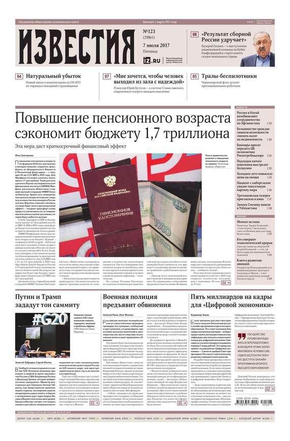 Известия 123-2017