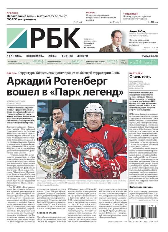 Ежедневная Деловая Газета Рбк 118-2017