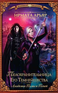 Арьяр, Ирмата  - Телохранительница Его Темнейшества (сборник)