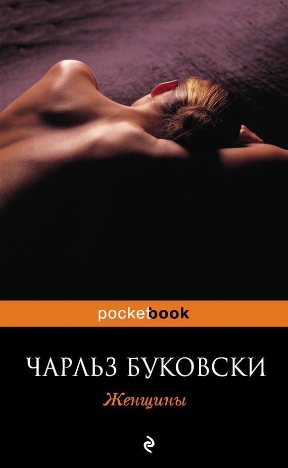Чарльз Буковски бесплатно