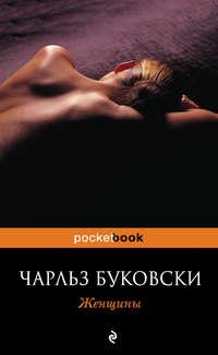 Буковски, Чарльз - Женщины