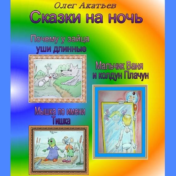 Олег Акатьев Сказки наночь олег акатьев сказки наночь