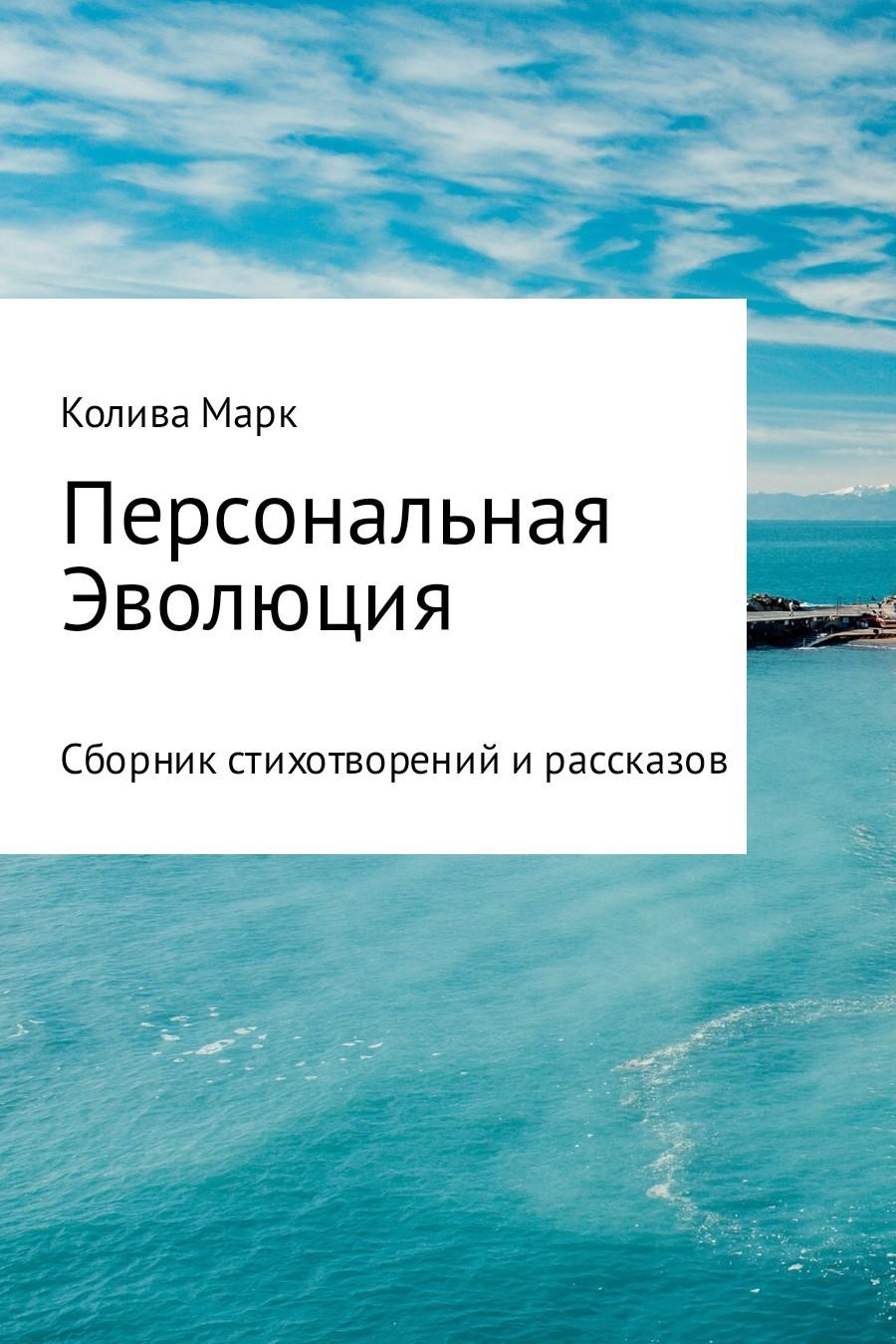 Марк Николаевич Колива Персональная Эволюция