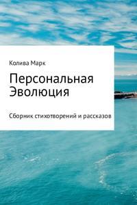 Марк Николаевич Колива - Персональная Эволюция
