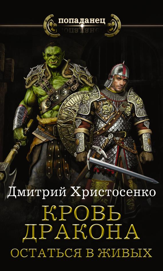 Дмитрий Христосенко. Остаться в живых