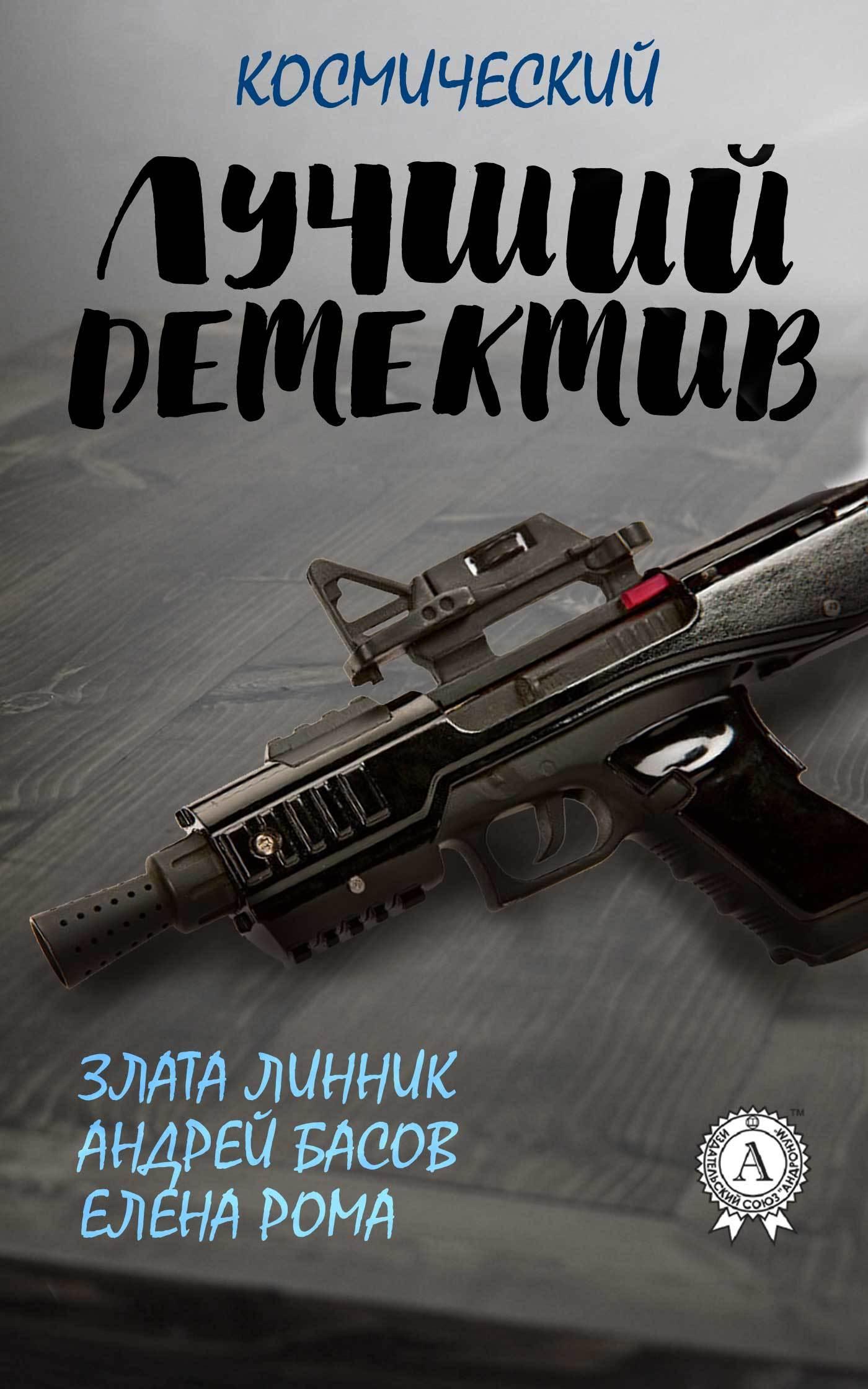 Обложка книги Лучший космический детектив, автор Злата Линник