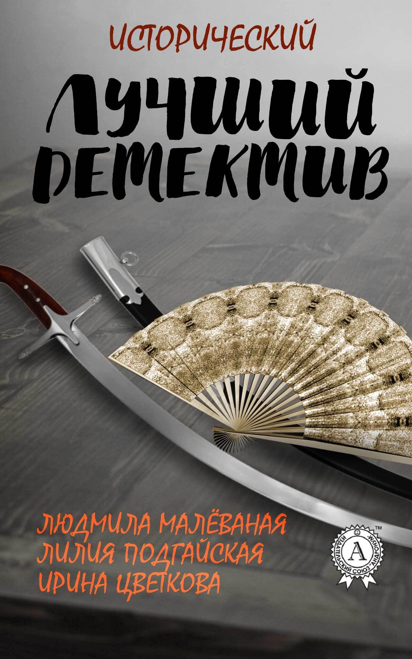 Обложка книги Лучший исторический детектив, автор Цветкова, Ирина