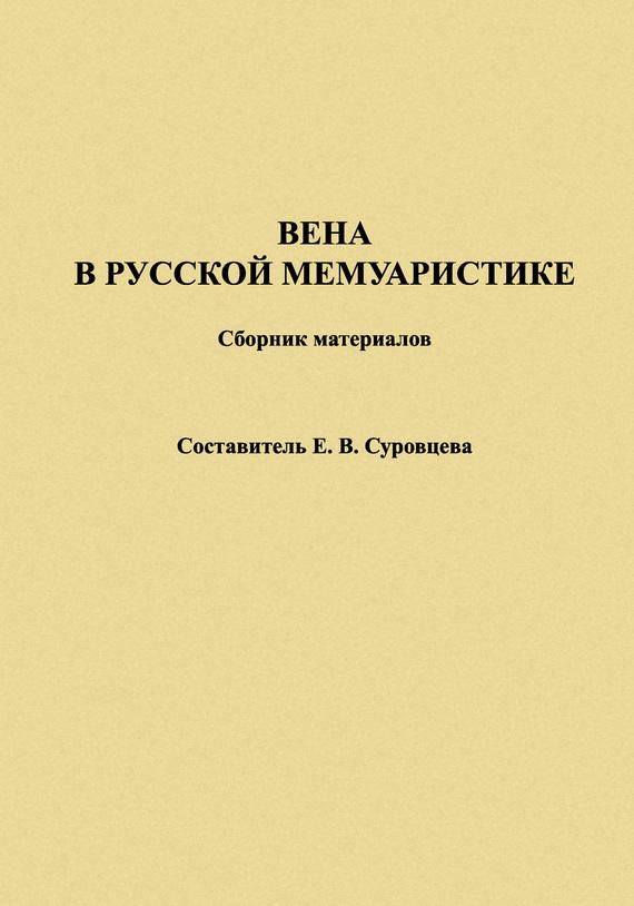 Отсутствует Вена в русской мемуаристике. Сборник материалов ф а мишо деревья америки