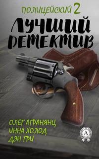 Агранянц, Олег  - Лучший полицейский детектив – 2