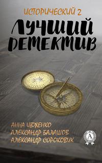 Балашов, Александр  - Лучший исторический детектив – 2