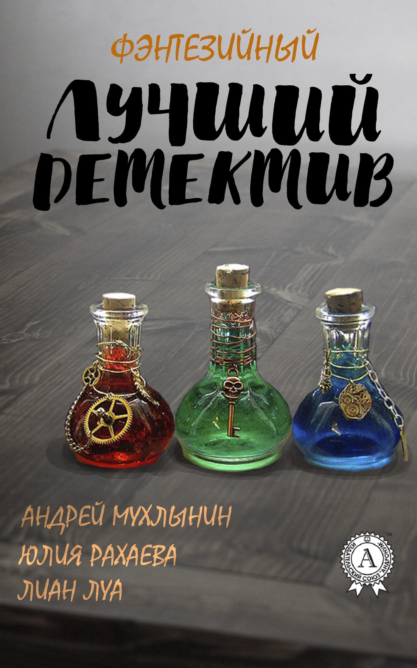 Андрей Мухлынин бесплатно