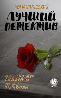 Семык, Оксана  - Лучший романтический детектив