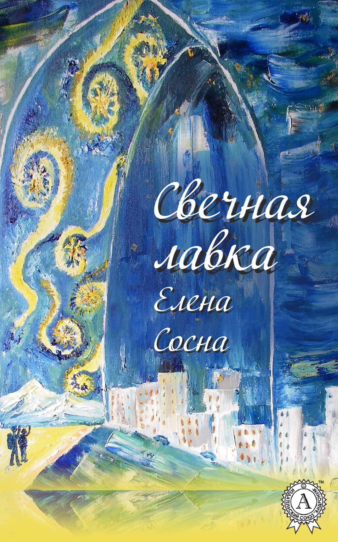Елена Сосна - Свечная лавка