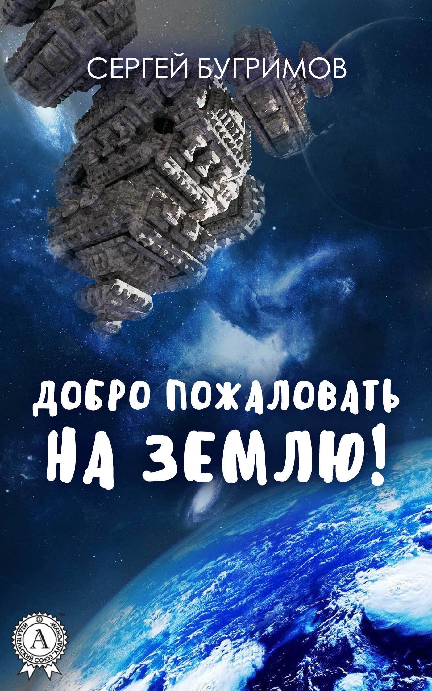 Сергей Бугримов - Добро пожаловать на Землю!