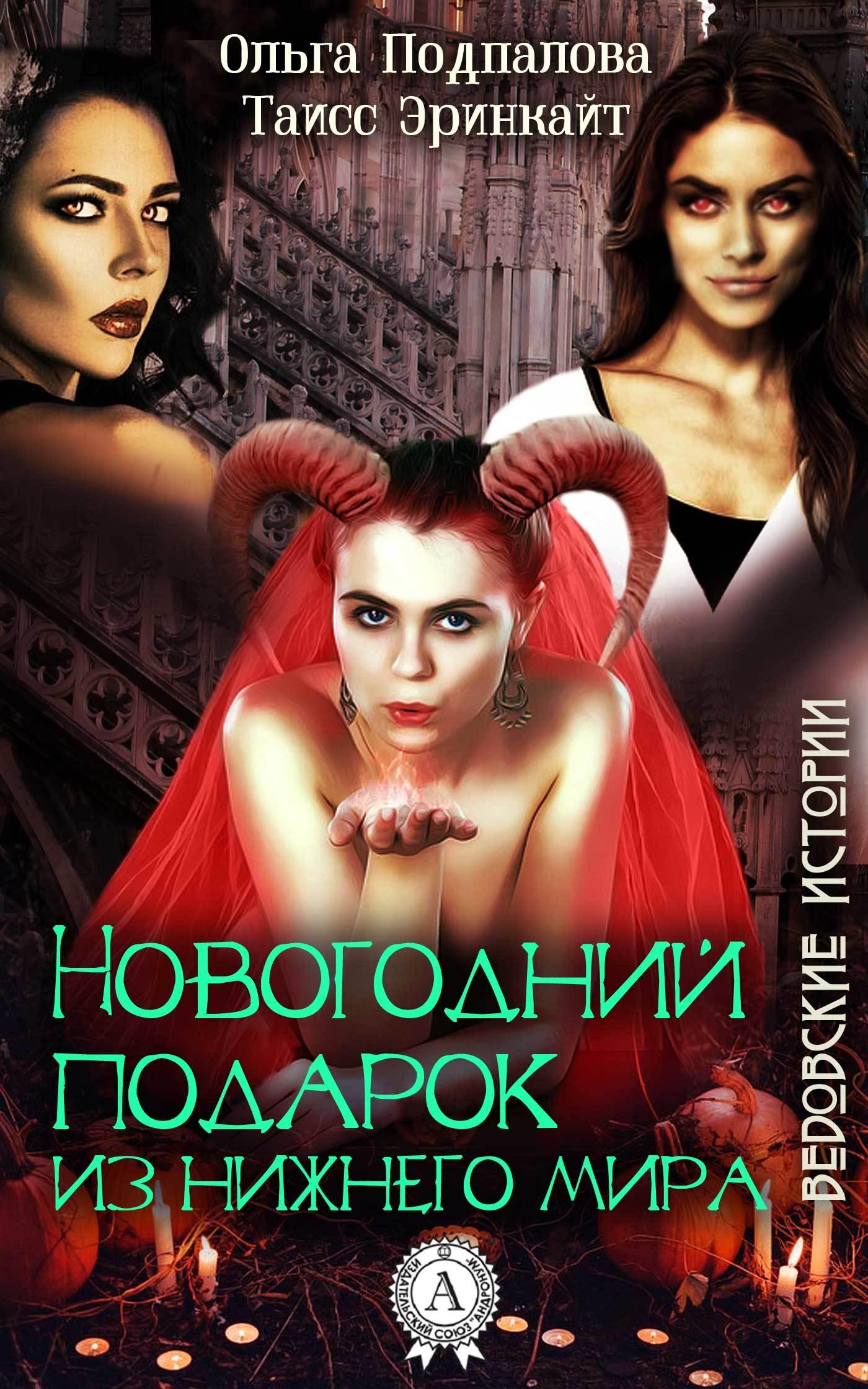 интригующее повествование в книге Ольга Подпалова