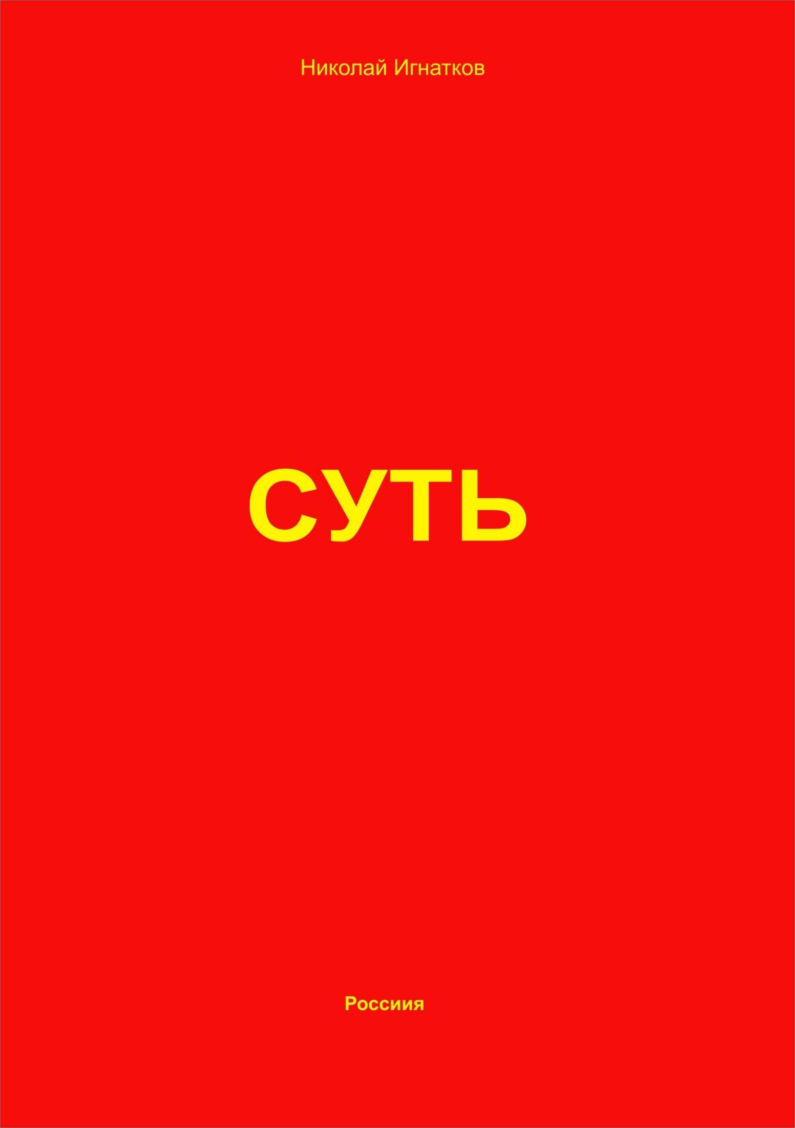 Николай Викторович Игнатков бесплатно