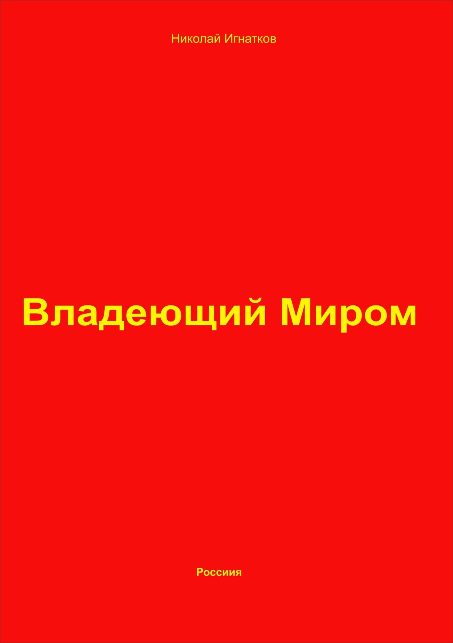 Николай Викторович Игнатков Владеющий Миром рунов владимир викторович мартышка