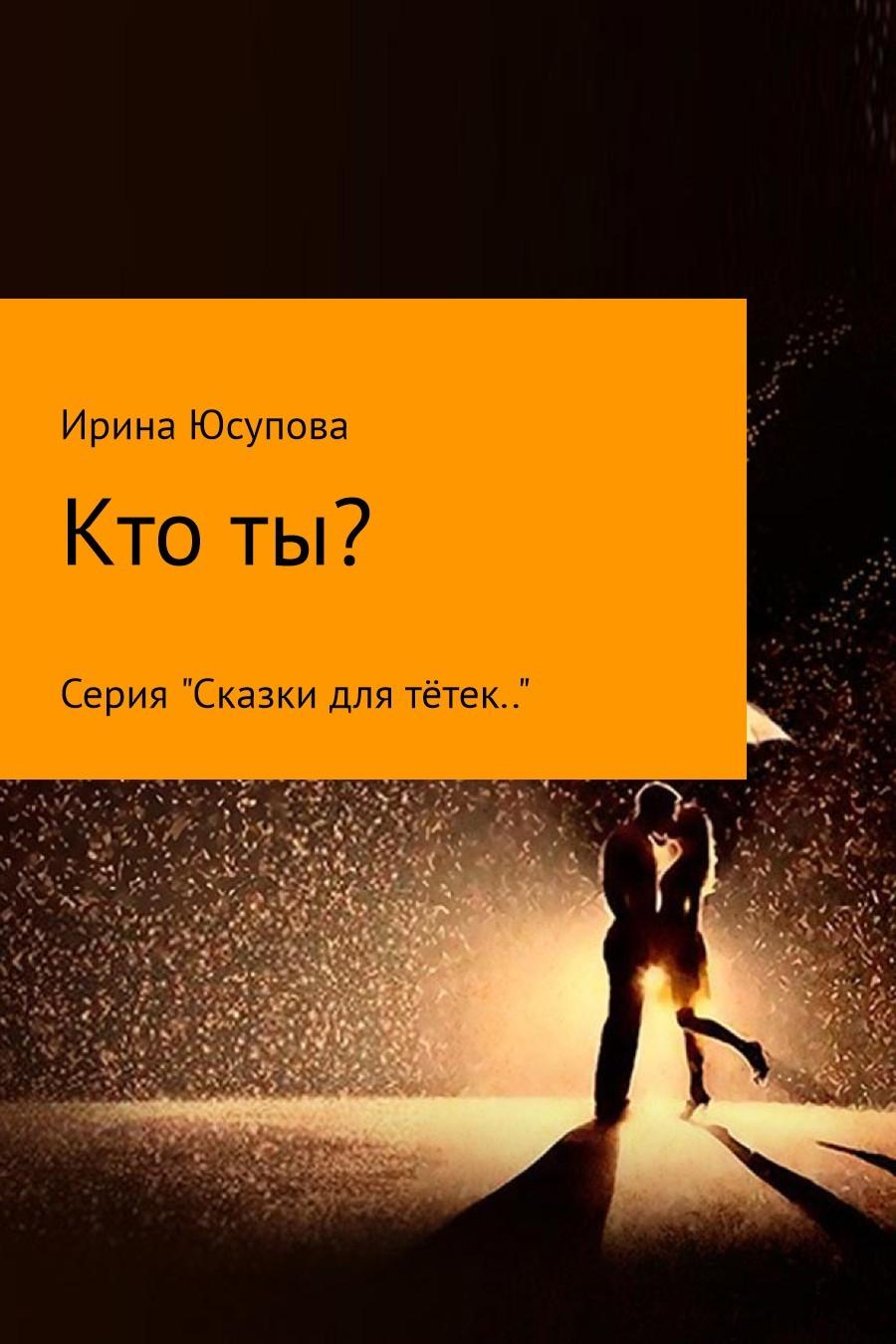 Ирина Николаевна Юсупова Кто ты? комлев и ковыль