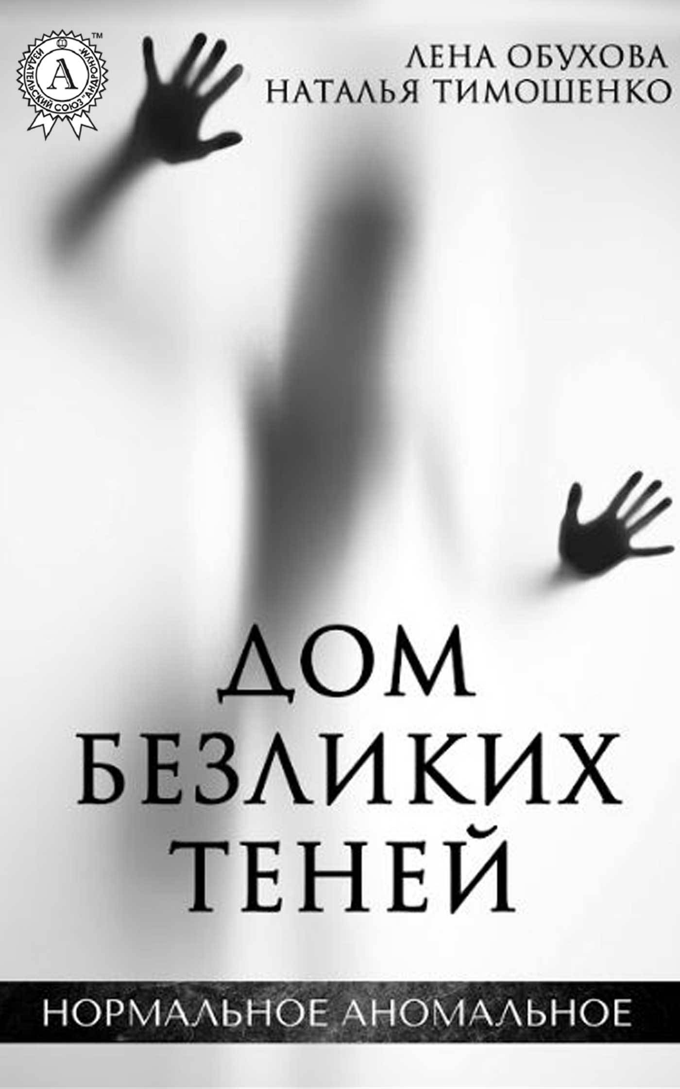 Лена Обухова Дом безликих теней линт ч зверлинги в тени другого мира