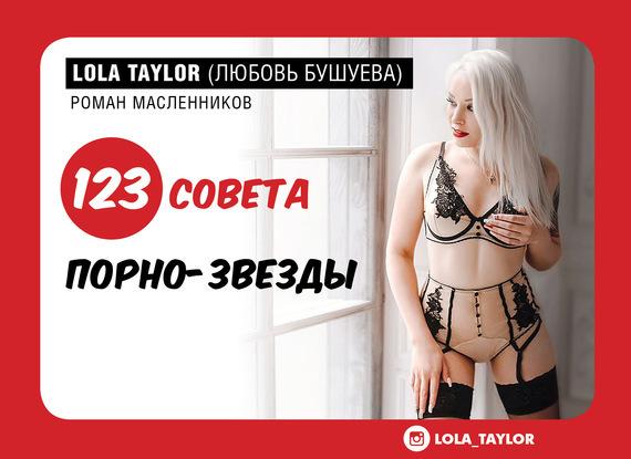 Любовь Бушуева - 123 совета порнозвезды