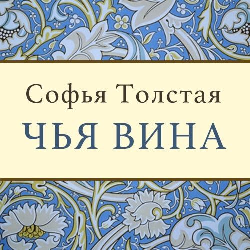 Софья Толстая Чья вина крейцерова соната аудиоспектакль cdmp3