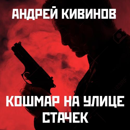 Андрей Кивинов Кошмар на улице Стачек кивинов андрей владимирович сделано из отходов