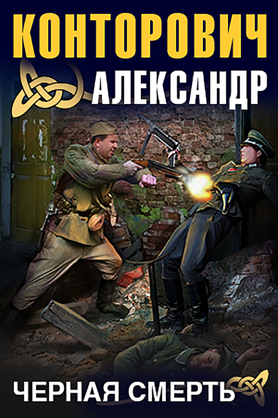 Александр Конторович Черная смерть александр конторович 猛禽
