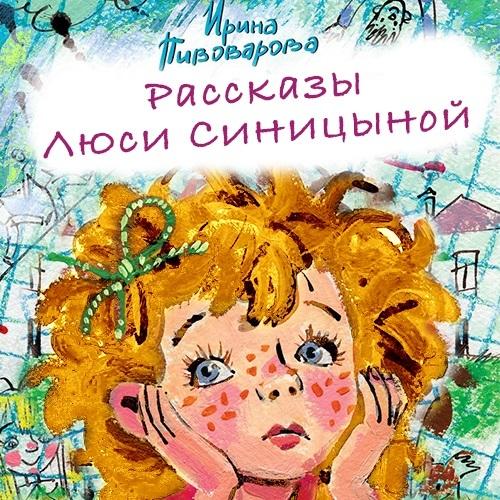 Ирина Пивоварова Рассказы Люси Синицыной (сборник)