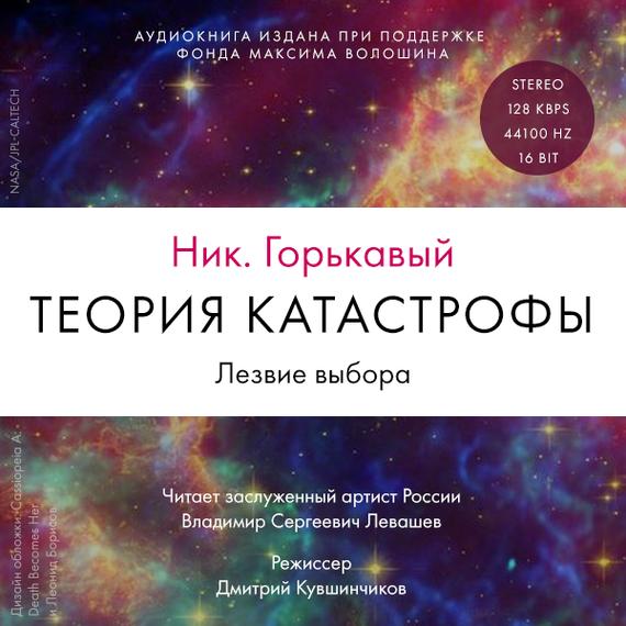 Николай Горькавый Теория катастрофы. Книга 2. Лезвие выбора николай копылов ради женщин